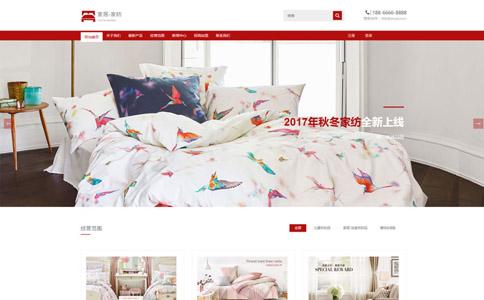 家用纺织公司网站模板_整站源码_响应式网页设计制作搭建