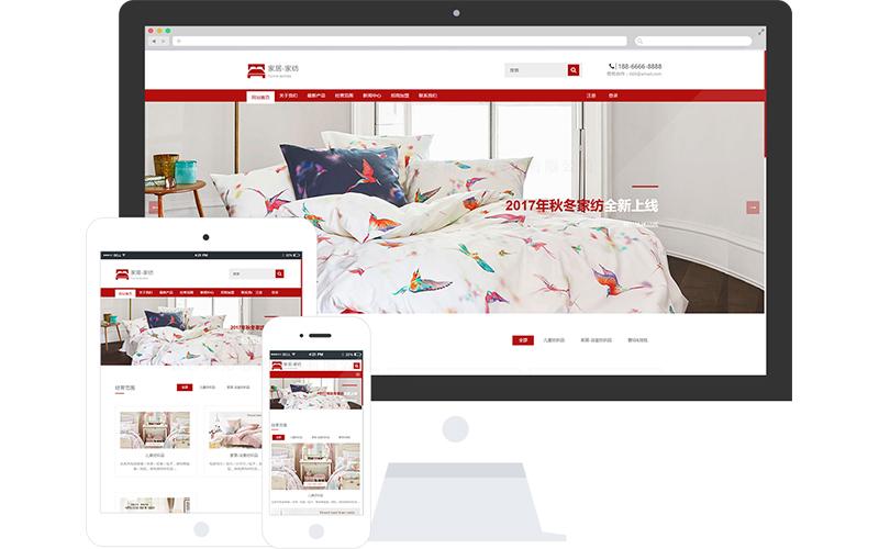 床上用品网站模板整站源码-MetInfo响应式网页设计制作