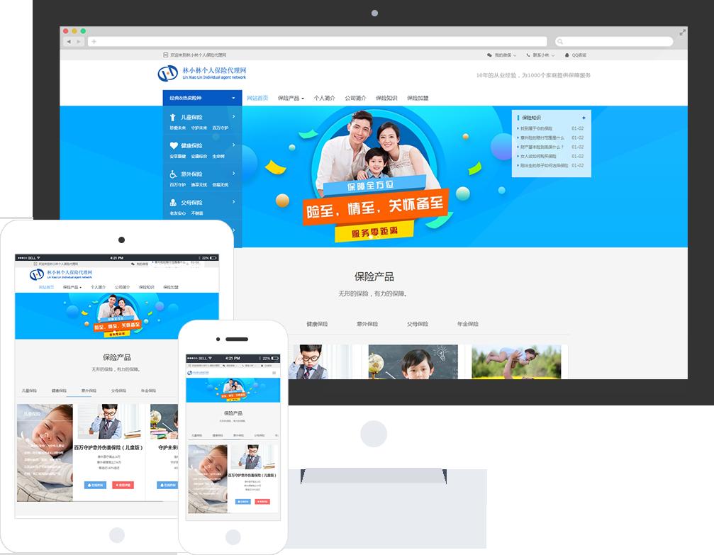 保险经纪人网站模板_整站源码_响应式网页设计制作搭建