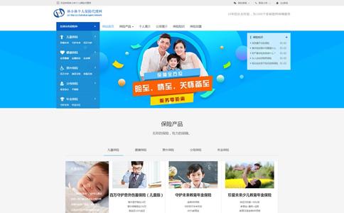 保险经纪人响应式网站模板