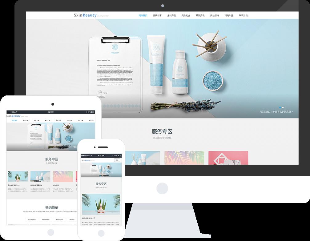 化妆品公司网站建设_网站制作_网站模板_MetInfo