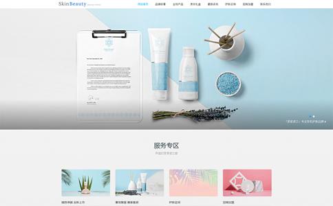 化妆品公司响应式网站模板