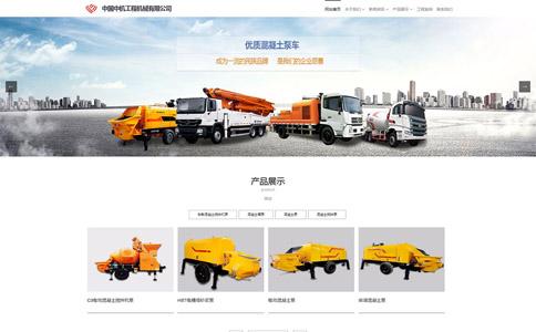 工程机械企业响应式网站模板