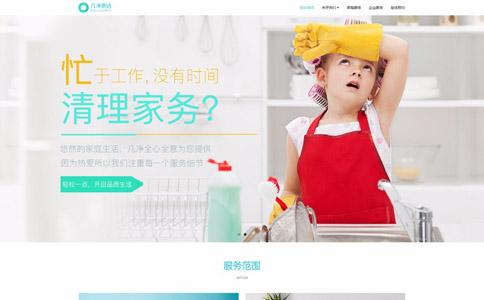 家政公司网站模板,家政公司网页模板,响应式模板,网站制作,网站建设
