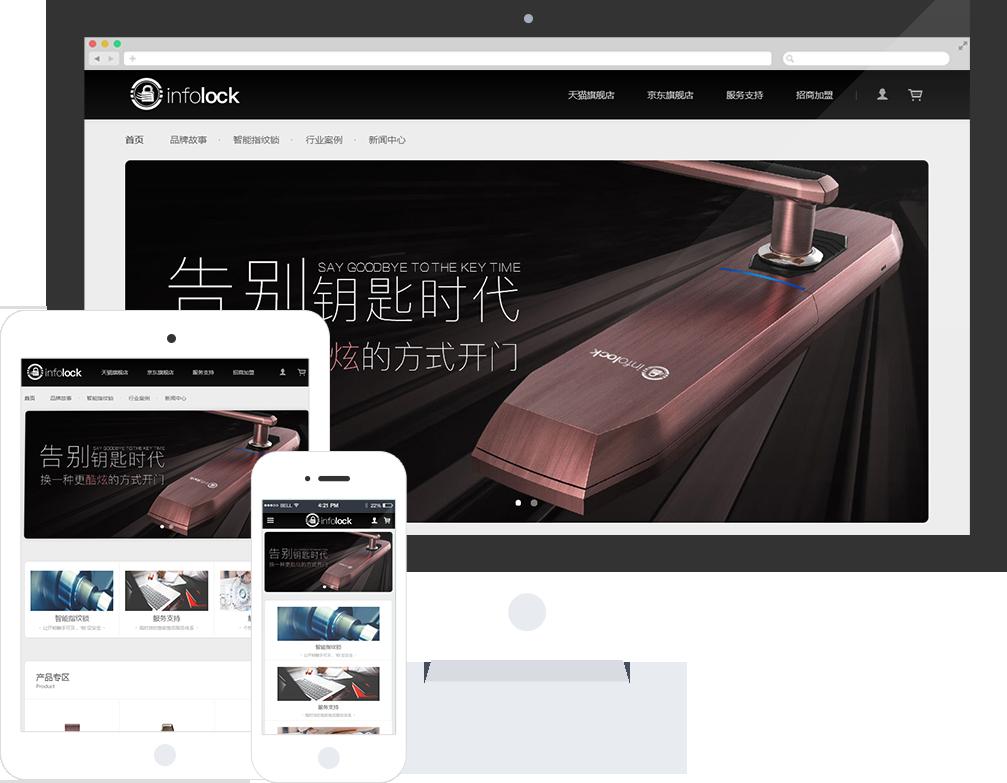 智能指纹锁企业网站模板_智能指纹锁公司网站模板整站源码_响应式网页设计制作搭建