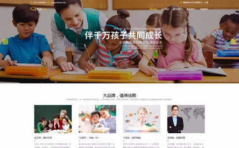 英语培训机构响应式网站模板