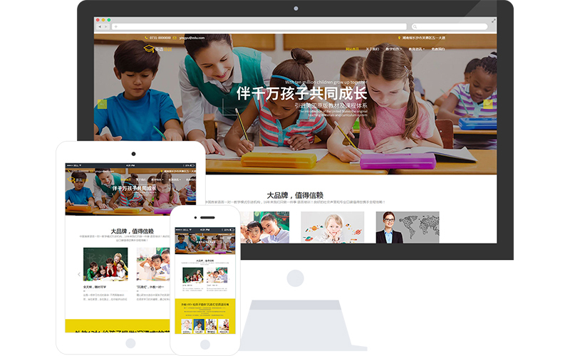 少儿英语培训中心网站模板整站源码-MetInfo响应式网页设计制作