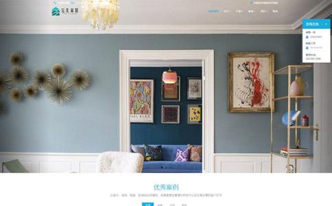 家居设计公司响应式网站模板