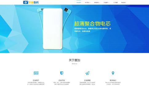 移动电源商城网站模板整站源码-MetInfo响应式网页设计制作
