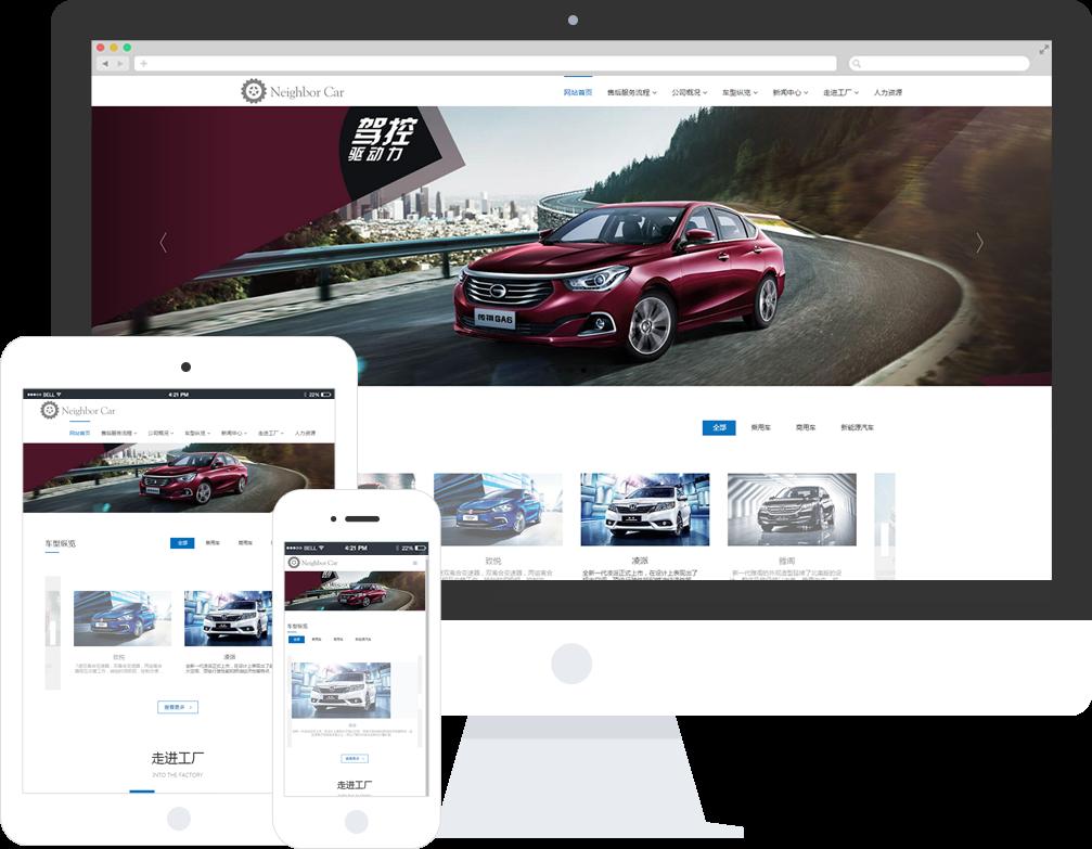 汽车企业网站模板_汽车企业网站模板整站源码_响应式网页设计制作搭建