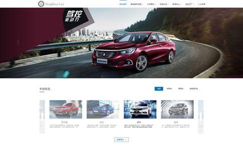 汽车公司响应式网站模板