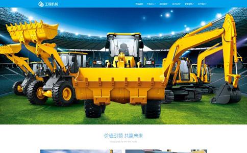 工程机械设备公司网站模块