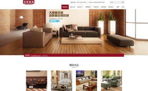 家具公司响应式网站建设,家具公司响应式网站制作