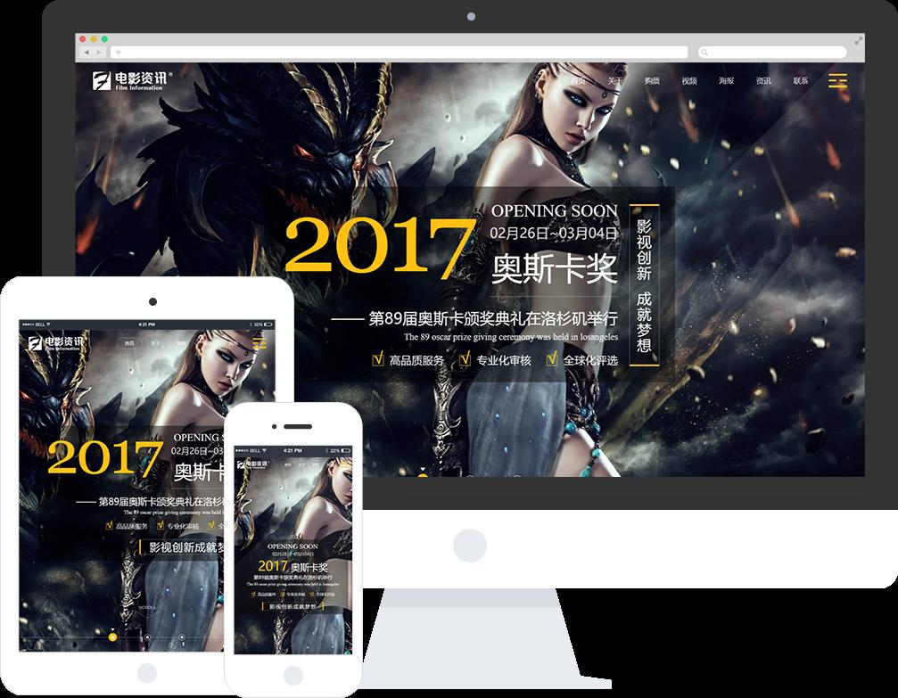 影院传媒网站模板_整站源码_响应式网页设计制作搭建