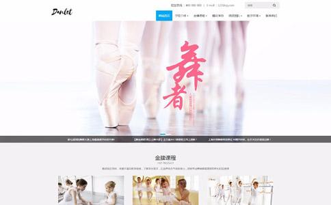 芭蕾舞蹈培训学校响应式网站模板