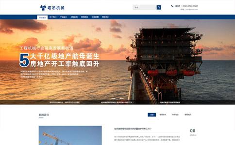 塔吊公司网站建设|塔吊网站模板|MetInfo