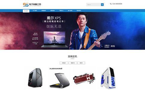 电子销售公司响应式网站模板