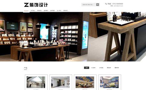 装饰设计公司响应式网站模板