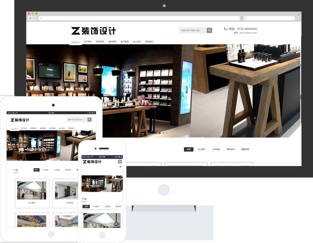 装饰设计响应式网站建设_网站制作_网站模板_MetInfo