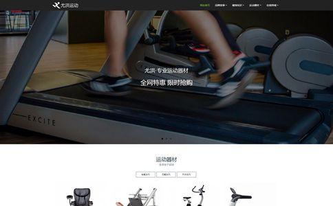 健身器械响应式网站模板
