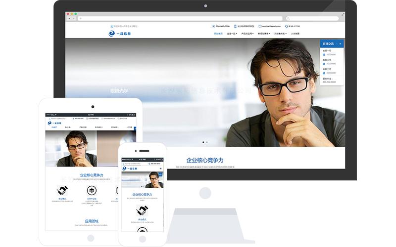 精密仪器公司网站模板,精密仪器公司网页模板,精密仪器公司响应式网站模板