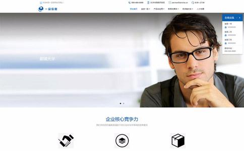 光学设备公司响应式网站模板