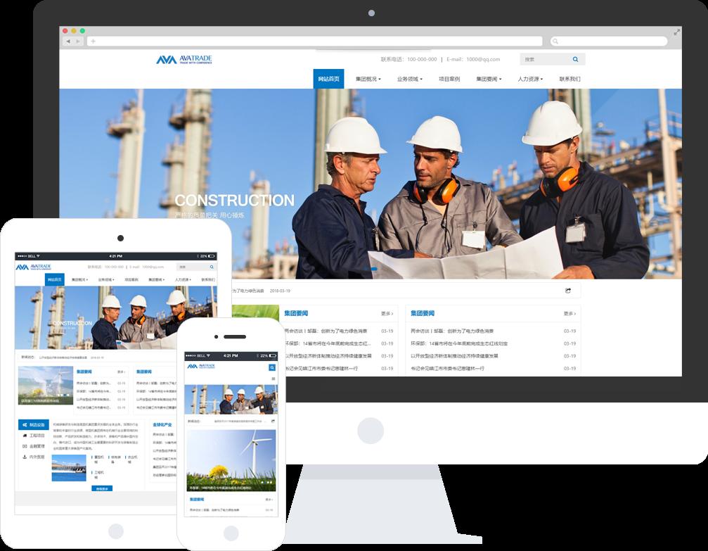 集团管理公司网站模板_集团管理公司网站模板整站源码_响应式网页设计制作搭建