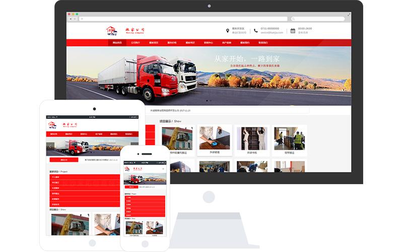 搬运公司网站模板整站源码-MetInfo响应式网页设计制作