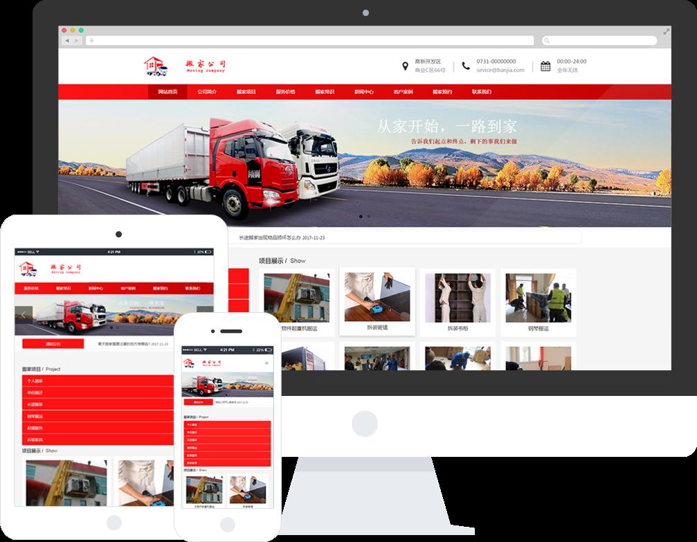 搬家企业网站模板_搬家企业网站模板整站源码_响应式网页设计制作搭建
