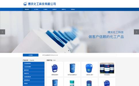 化工科技企业网站模板,化工科技企业网页模板,响应式模板,网站制作,网站建设