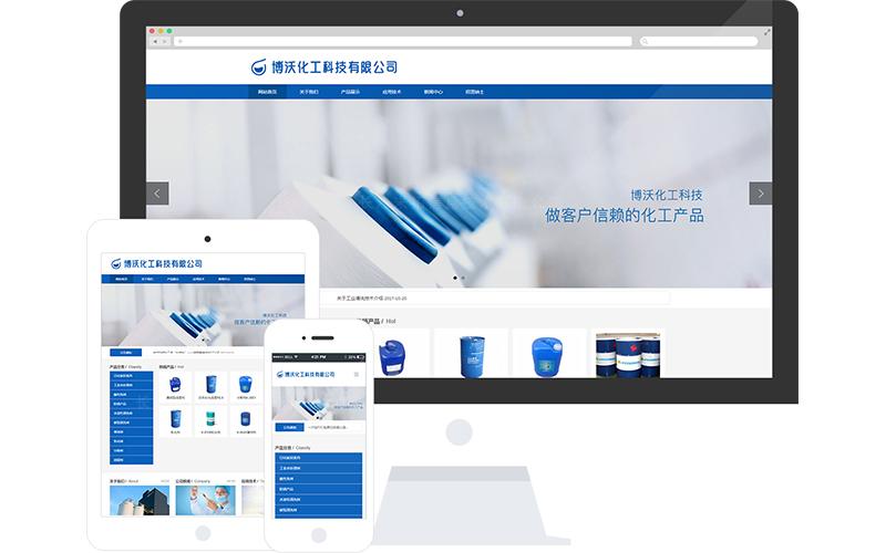 化學原料公司網站模板,化學原料公司網頁模板,化學原料公司響應式網站模板