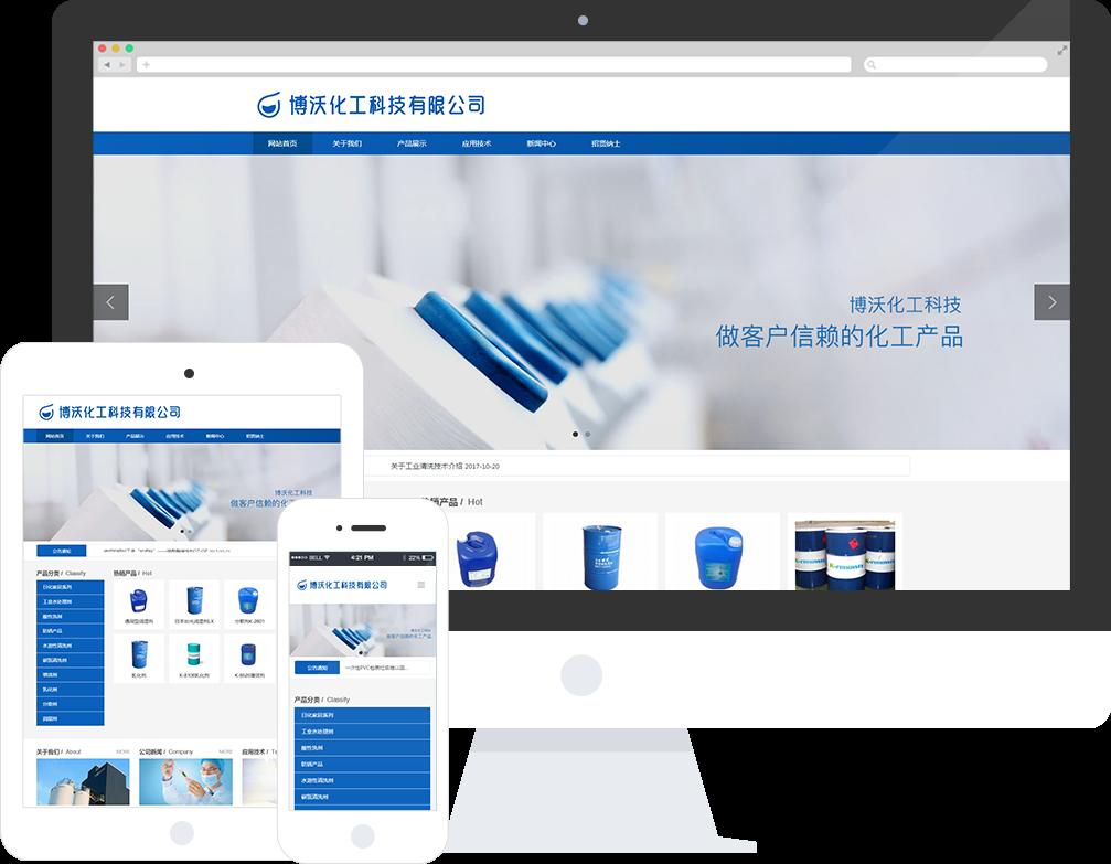 化工原料网站建设_网站制作_网站模板_MetInfo