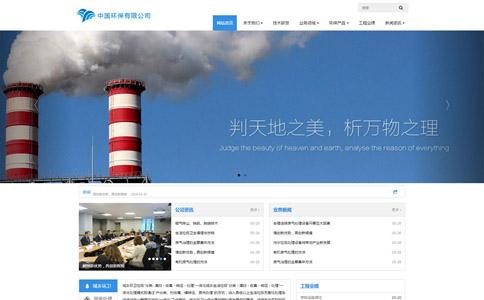 环保企业模板_整站源码_响应式网页设计制作搭建