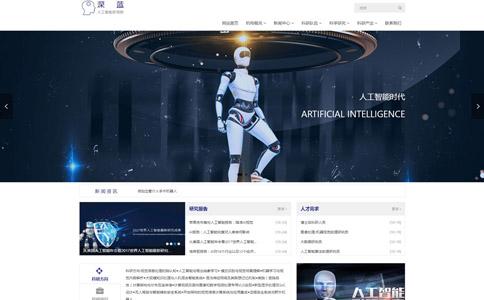 研究所响应式网站模板