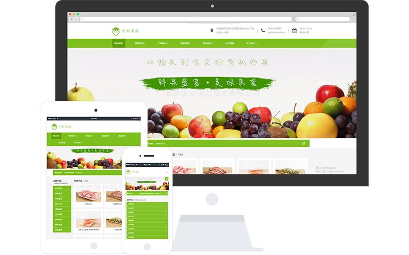 生鮮果園網站模板,生鮮果園網頁模板,生鮮果園響應式網站模板