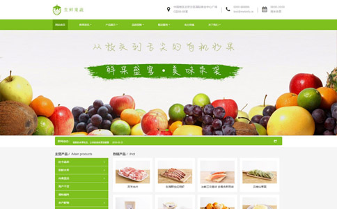 生鲜蔬果企业网站模板,生鲜蔬果企业网页模板,响应式模板,网站制作,网站建设