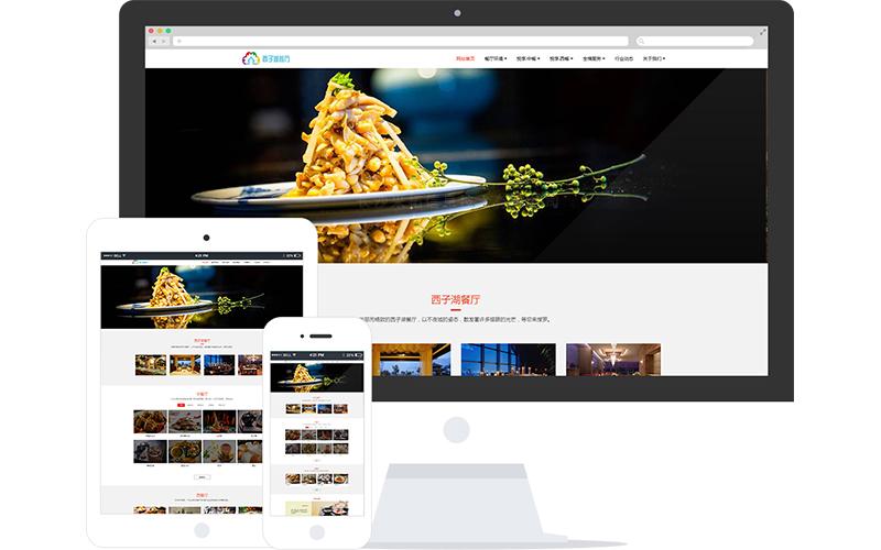 快餐店加盟网站模板,快餐店加盟网页模板,快餐店加盟响应式网站模板
