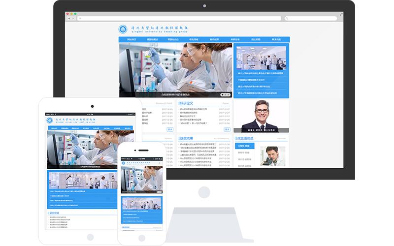 高校教研室网站模板高校教研室网页模板,高校教研室响应式网站模板