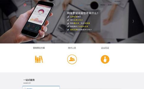 网络营销响应式网站模板