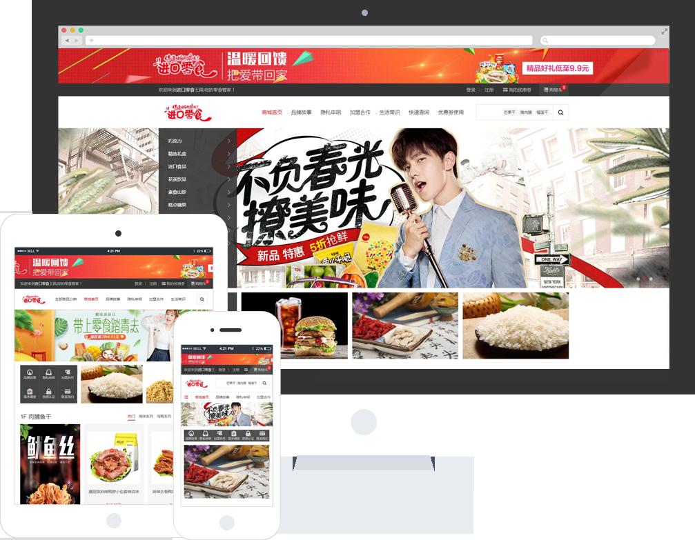 零食商城响应式网站模板