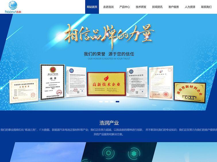 湖南浩润科技有限公司