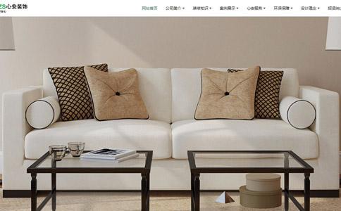 装饰公司响应式网站模板