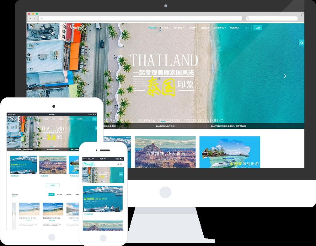 免费旅游景点网站建设 免费旅游景点网站模板 MetInfo