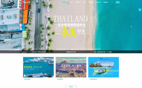 免费旅游景点网站建设|免费旅游景点网站模板|MetInfo