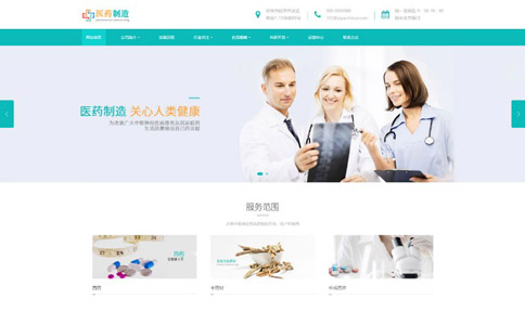医药制造公司网站建设 医药制造公司网站模板 MetInfo