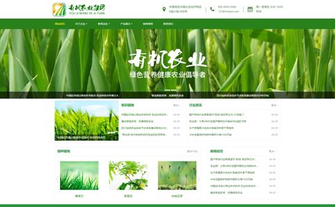 有机农产品网站模板