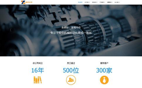 轴承公司响应式网站模板