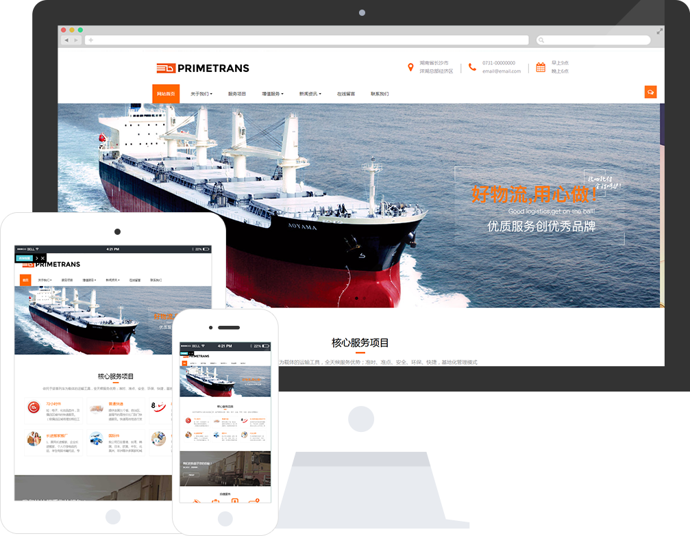 物流公司响应式网站模板
