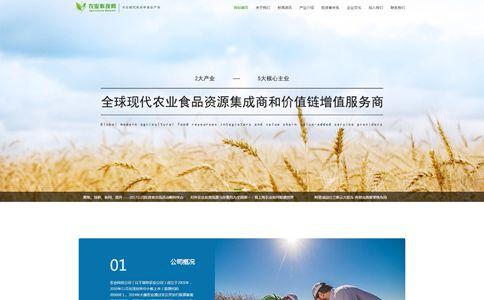农业科技公司响应式网站模板