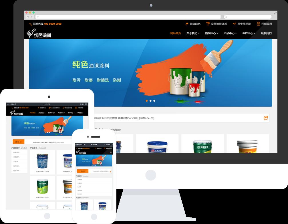 油漆涂料网站模板_整站源码_响应式网页设计制作搭建